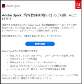 AdobeSpark.png